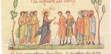 7 Неделя след Петдесетница – след Преображение
