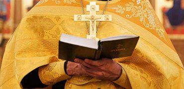 Не отбягвайте свещениците